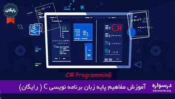 آموزش مفاهیم پایه زبان برنامه نویسی C (رایگان)