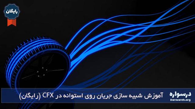 آموزش شبیه سازی جریان روی استوانه در CFX (رایگان)