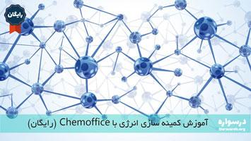 آموزش کمینه سازی انرژی با Chemoffice (رایگان)