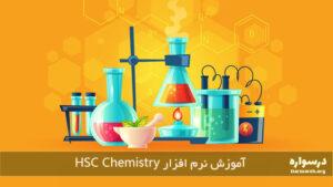 آموزش HSC Chemistry برای فرآیند های ترموشیمیایی