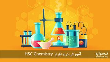 آموزش HSC Chemistry