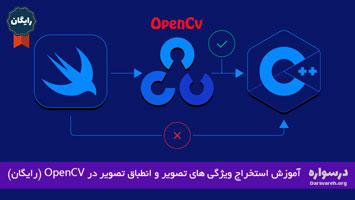 آموزش استخراج ویژگی های تصویر و انطباق تصویر در OpenCV (رایگان)