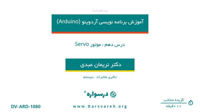 موتور Servo