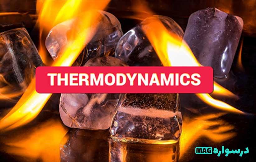 ترمودینامیک چیست؟
