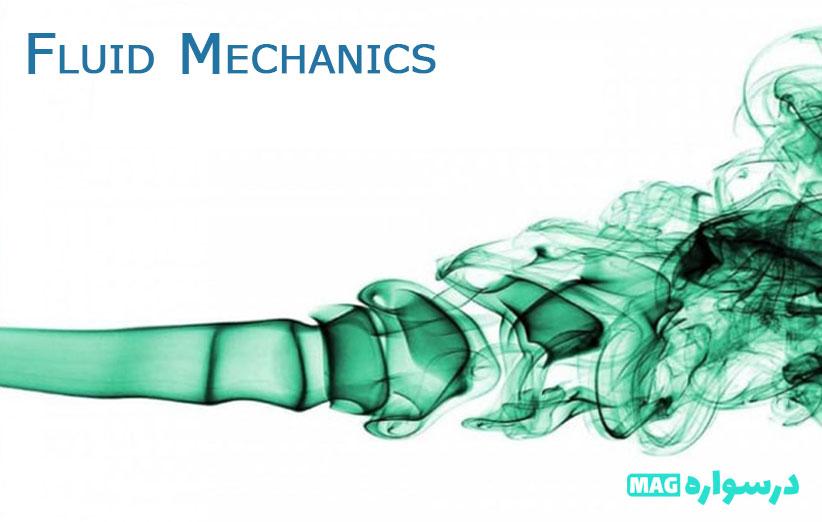 مکانیک سیالات-DV-MAG-Fluid-mechanic