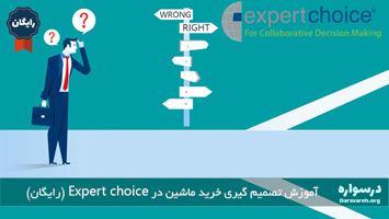آموزش تصمیم گیری خرید ماشین در Expert choice (رایگان)