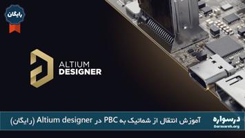 آموزش انتقال از شماتیک به PBC در Altium designer (رایگان)