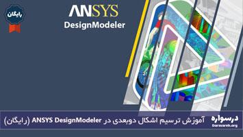 آموزش ترسیم اشکال دوبعدی در ANSYS DesignModeler (رایگان)