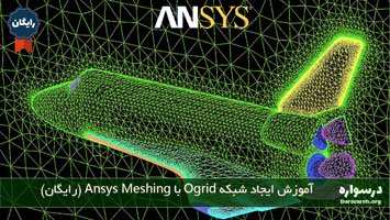آموزش ایجاد شبکه Ogrid با Ansys Meshing (رایگان)
