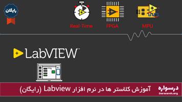 آموزش کلاستر ها در نرم افزار Labview (رایگان)