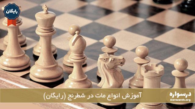 آموزش انواع مات در شطرنج (رایگان)