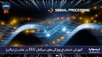 آموزش استخراج ویژگی های سیگنال EEG در متلب (رایگان)