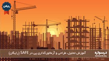 آموزش تحلیل، طراحی و آرماتورگذاری پی در SAFE (رایگان)