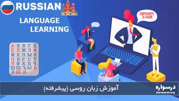 آموزش زبان روسی پیشرفته