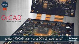 آموزش تحلیل گره DC در نرم افزار OrCAD (رایگان)