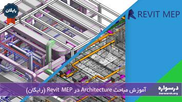 آموزش مباحث Architecture در Revit MEP (رایگان)