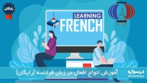 آموزش انواع افعال در زبان فرانسه (رایگان)