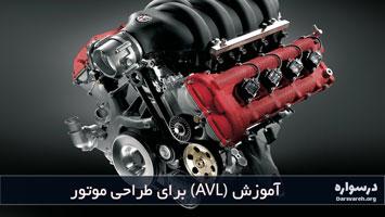 آموزش AVL برای طراحی موتور
