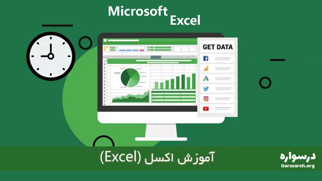 آموزش اکسل (Excel)