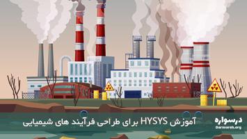 آموزش hysys برای طراحی فرآیندهای شیمیایی