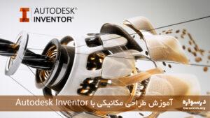 آموزش طراحی مکانیکی با Autodesk Inventor