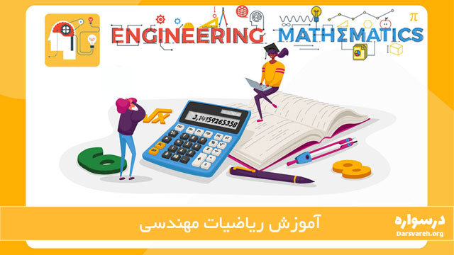 آموزش ریاضی مهندسی
