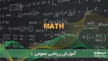 آموزش ریاضی عمومی 1