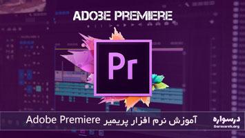 آموزش نرم افزار پریمیر Adobe Premiere