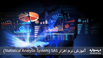 آموزش نرم افزار Statistical Analysis System) SAS)