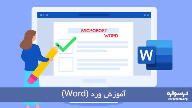 آموزش ورد Word