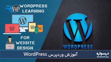 آموزش وردپرس WordPress