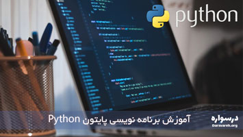 آموزش برنامه نویسی پایتون Python