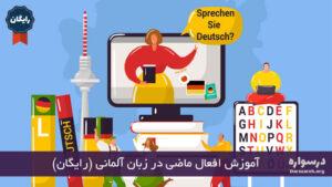 آموزش افعال ماضی در زبان آلمانی (رایگان)