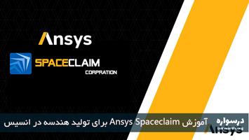 آموزش Ansys Spaceclaim برای تولید هندسه در انسیس