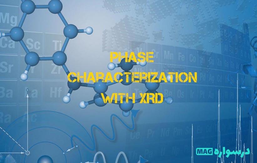 شناسایی فازی مواد با XRD