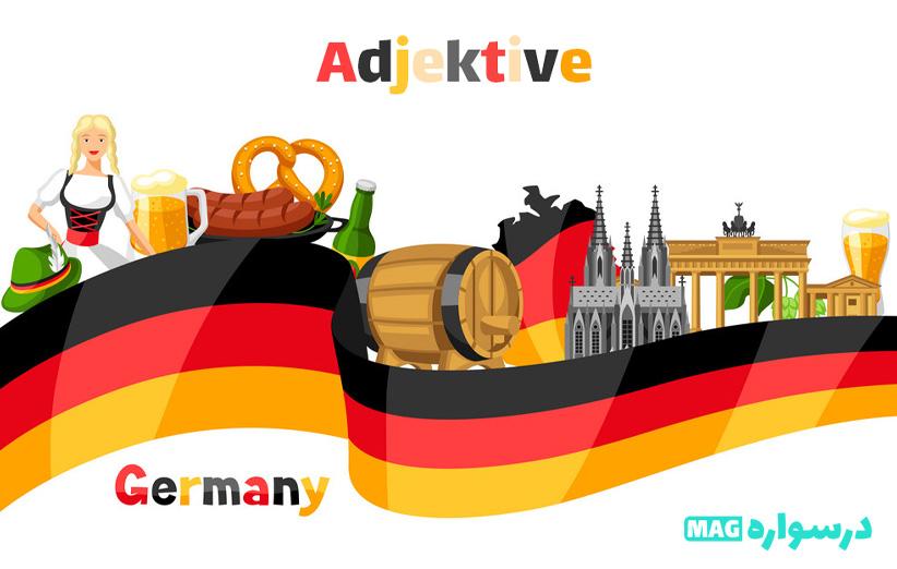 صفت ها در زبان آلمانی