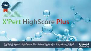 آموزش محاسبه اندازه بلورک ها و کرنش ها با Xpert HighScore Plus (رایگان)