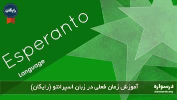 آموزش زمان فعلی در زبان اسپرانتو (رایگان)