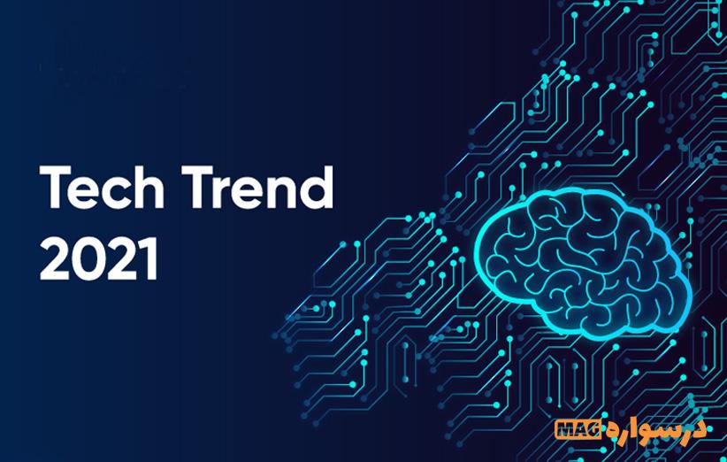 10 فناوری برتر 2021