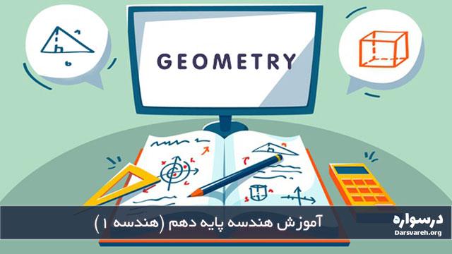آموزش هندسه پایه دهم (هندسه 1)