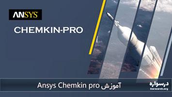آموزش Ansys Chemkin pro