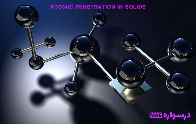 نفوذ اتمی در جامدات