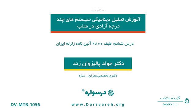 طیف 2800 آئین نامه زلزله ایران