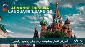 آموزش افعال پیشونددار در زبان روسی (رایگان)