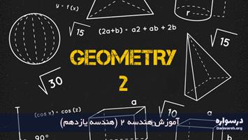 آموزش هندسه 2 (هندسه یازدهم)
