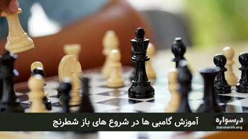 گامبی در شطرنج