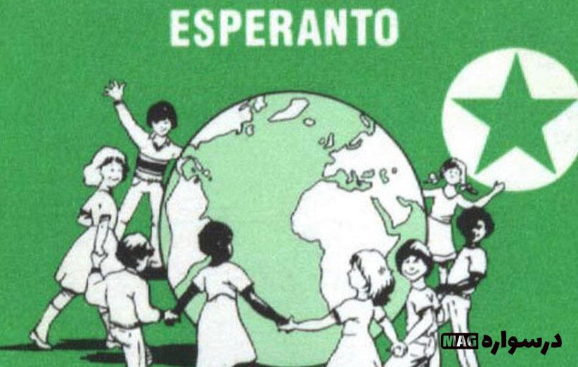 تاریخچه-زبان-اسپرانتو در تبریز
