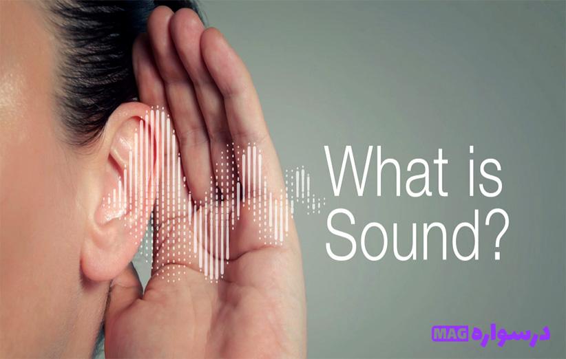 صوت و اثرات آن بر زندگی