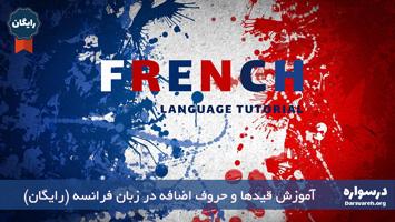 آموزش قیدها و حروف اضافه در زبان فرانسه (رایگان)