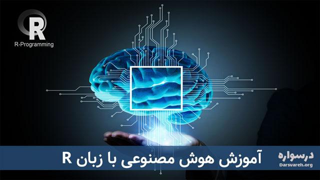 آموزش هوش مصنوعی